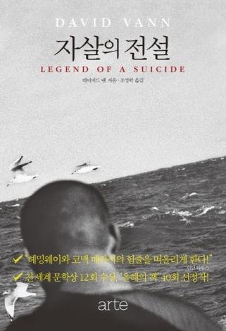 자살의-전설