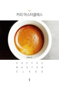 커피마스터클래스