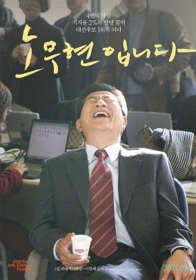 roh-moo-hyun-movie